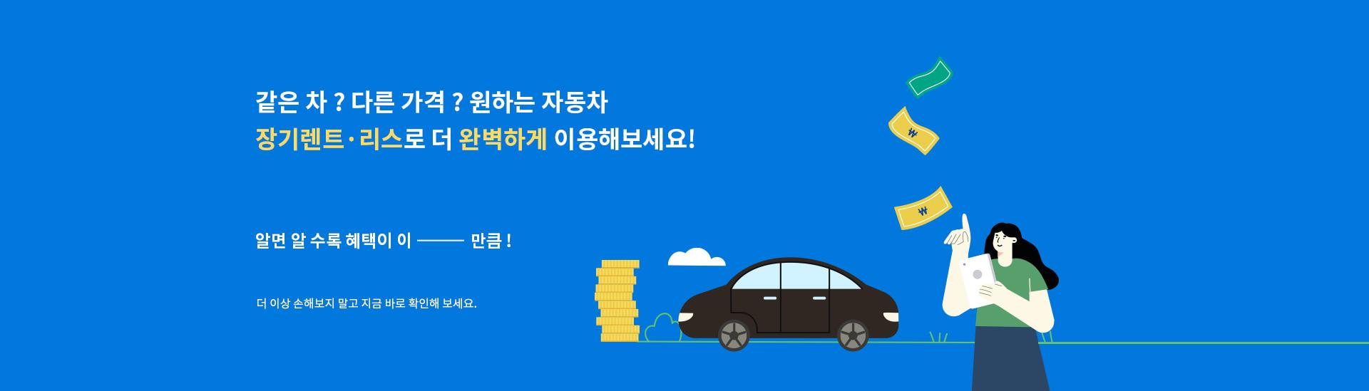 같은 차? 다른 가격? 원하는 자동차 장기렌트 리스로 더 완벽하게 이용해보세요!